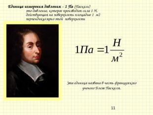 Единица измерения давления – 1 Па (Паскаль) это давление, которое производит