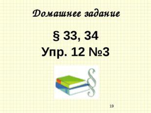 Домашнее задание § 33, 34 Упр. 12 №3
