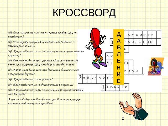КРОССВОРД №1. Для измерения силы используется прибор. Как он называется? №2....