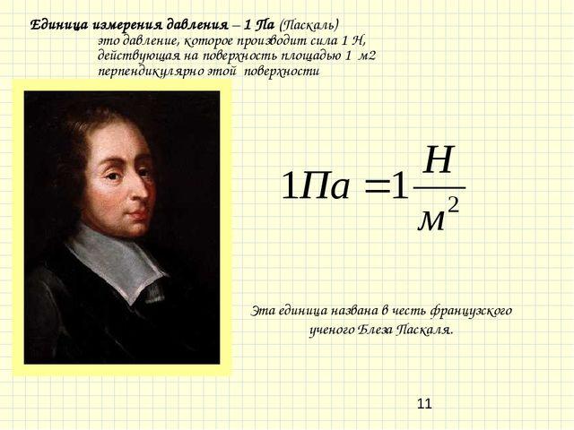 Единица измерения давления – 1 Па (Паскаль) это давление, которое производит...