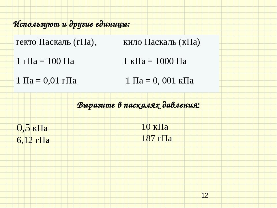 Используют и другие единицы: Выразите в паскалях давления: гектоПаскаль (гПа...