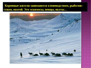 Коренные жители занимаются оленеводством, рыболов-ством, охотой. Это эскимос