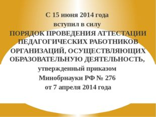 С 15 июня 2014 года вступил в силу ПОРЯДОК ПРОВЕДЕНИЯ АТТЕСТАЦИИ ПЕДАГОГИЧЕСК