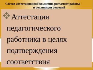 Состав аттестационной комиссии, регламент работы и реализация решений Аттеста