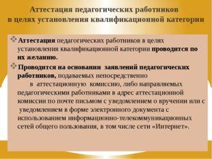 Аттестация педагогических работников в целях установления квалификационной ка