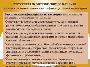 Высшая квалификационная категория педагогическим работникам устанавливается н