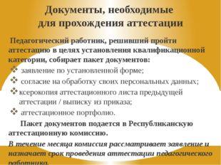 Документы, необходимые для прохождения аттестации Педагогический работник, ре