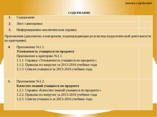 ОБРАЗЕЦ СОДЕРЖАНИЯ СОДЕРЖАНИЕ 1. Содержание 2. Листсамооценки  3. Информацио