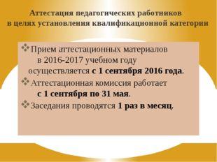 Прием аттестационных материалов в 2016-2017 учебном году осуществляется с 1 с