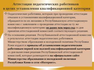 Педагогические работники, которым при проведении аттестации отказано в устано
