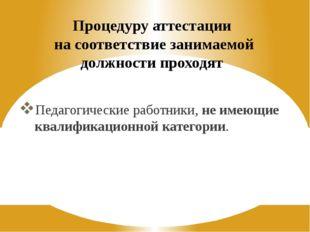 Процедуру аттестации на соответствие занимаемой должности проходят Педагогиче