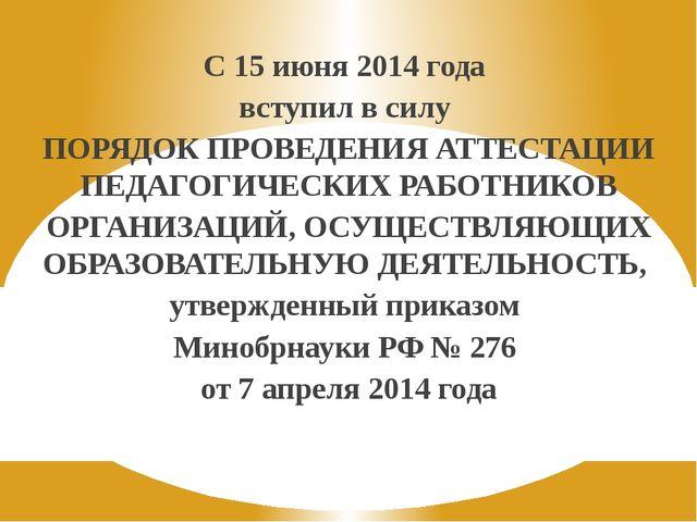 С 15 июня 2014 года вступил в силу ПОРЯДОК ПРОВЕДЕНИЯ АТТЕСТАЦИИ ПЕДАГОГИЧЕСК...