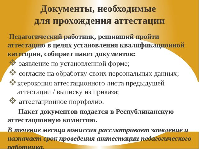 Документы, необходимые для прохождения аттестации Педагогический работник, ре...
