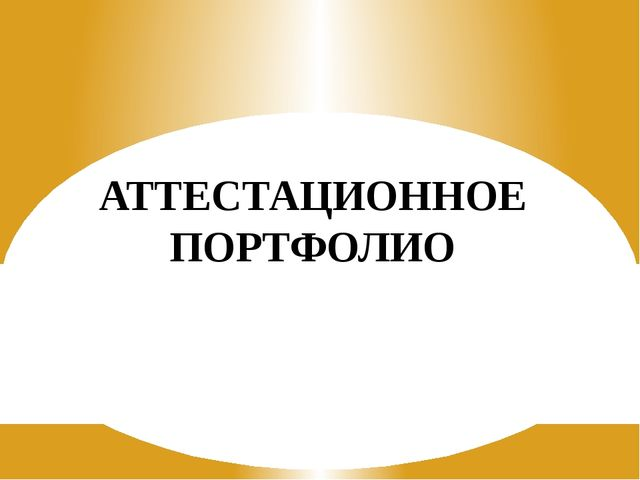 АТТЕСТАЦИОННОЕ ПОРТФОЛИО