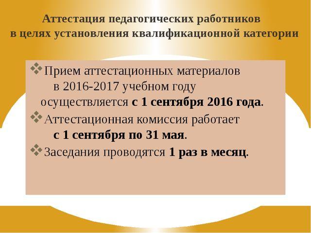 Прием аттестационных материалов в 2016-2017 учебном году осуществляется с 1 с...