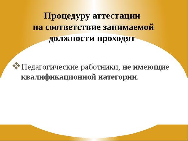 Процедуру аттестации на соответствие занимаемой должности проходят Педагогиче...