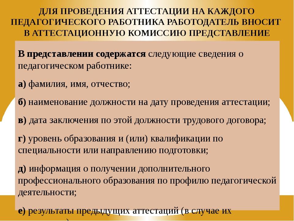 ДЛЯ ПРОВЕДЕНИЯ АТТЕСТАЦИИ НА КАЖДОГО ПЕДАГОГИЧЕСКОГО РАБОТНИКА РАБОТОДАТЕЛЬ В...