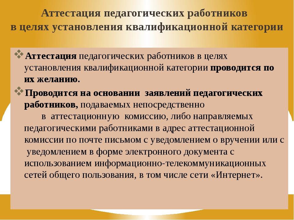 Аттестация педагогических работников в целях установления квалификационной ка...