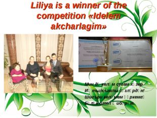 Liliya is a winner of the competition «Idelem akcharlagim» Мин дә келәм сугам