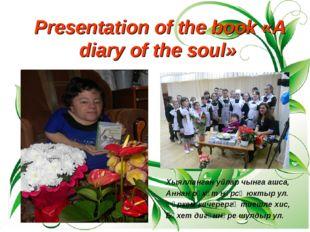 Presentation of the book «A diary of the soul» Хыялланган уйлар чынга ашса, А