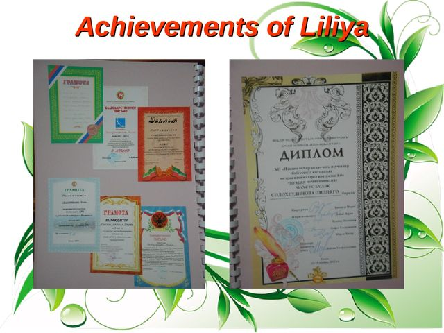 Achievements of Liliya