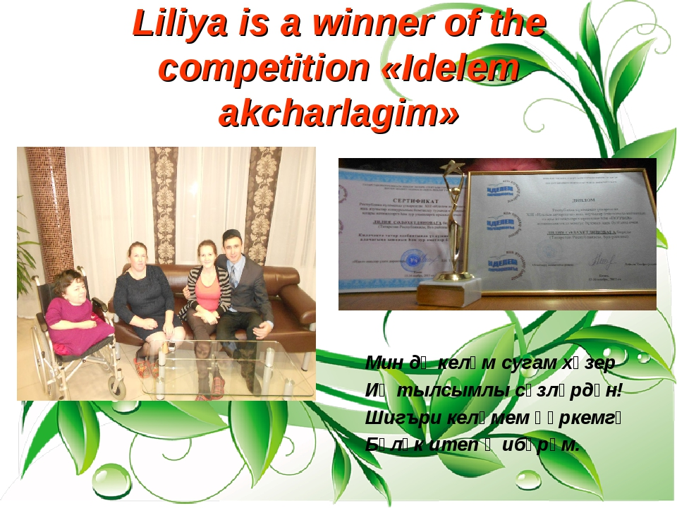 Liliya is a winner of the competition «Idelem akcharlagim» Мин дә келәм сугам...