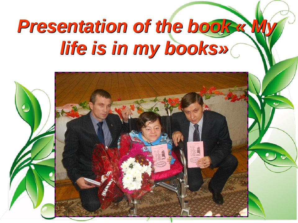 Presentation of the book « My life is in my books»