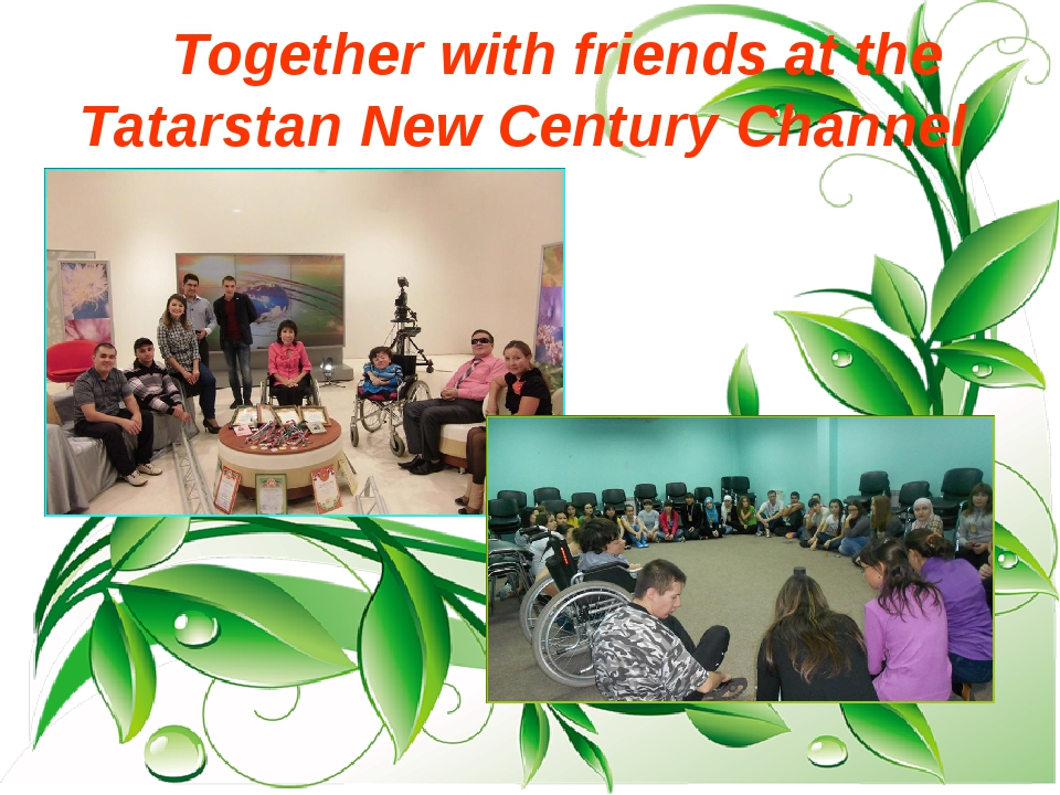Together with friends at the Tatarstan New Century Channel