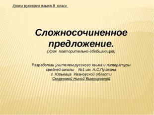Уроки русского языка 9 класс Сложносочиненное предложение. (Урок повторительн