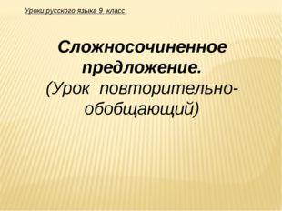 Сложносочиненное предложение. (Урок повторительно-обобщающий) Уроки русского