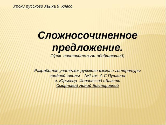 Уроки русского языка 9 класс Сложносочиненное предложение. (Урок повторительн...