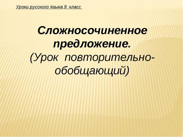 Сложносочиненное предложение. (Урок повторительно-обобщающий) Уроки русского...