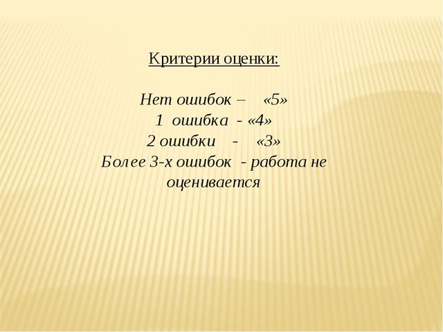 Критерии оценки: Нет ошибок – «5» 1 ошибка - «4» 2 ошибки - «3» Более 3-х оши...