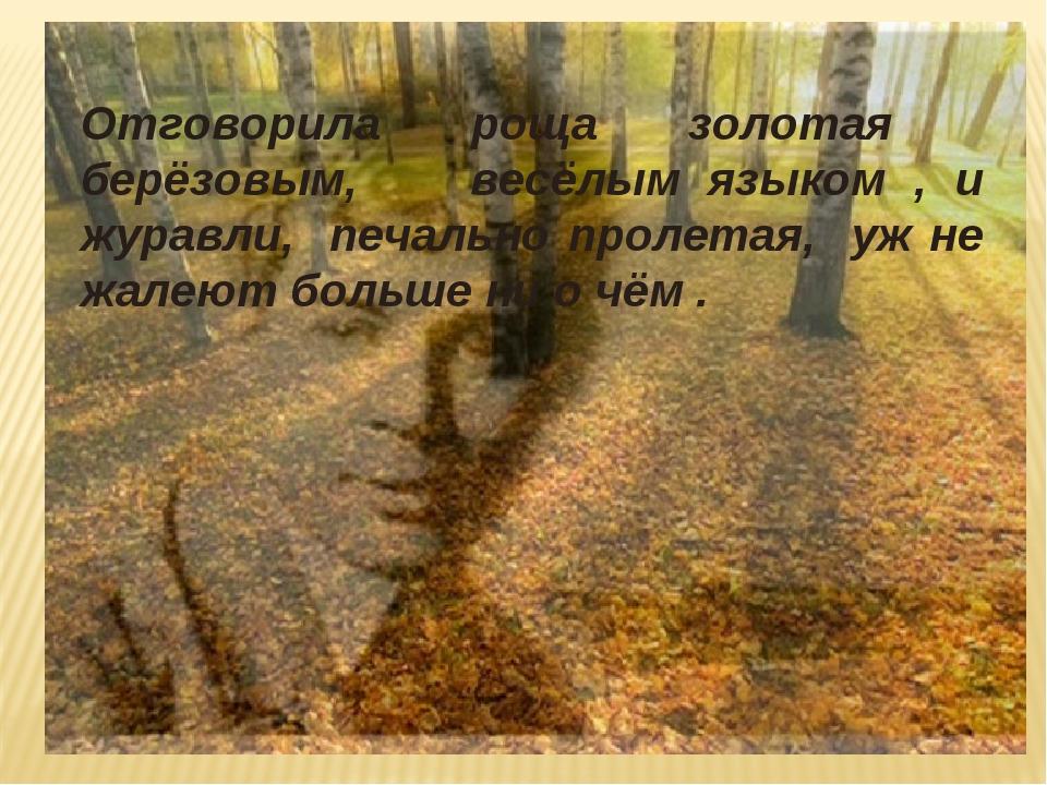 Отговорила роща золотая берёзовым, весёлым языком , и журавли, печально проле...
