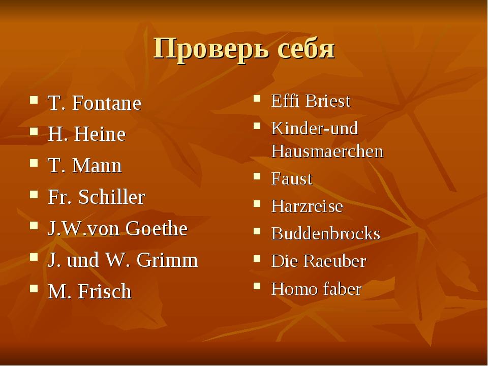 Проверь себя T. Fontane H. Heine T. Mann Fr. Schiller J.W.von Goethe J. und W...