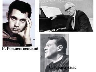 Р. Рождественский Д. Кабалевский С. Красаускас