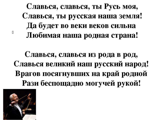 Славься, славься, ты Русь моя, Славься, ты русская наша земля! Да будет во...