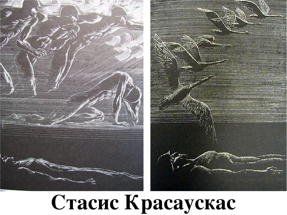 Стасис Красаускас