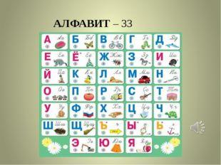 АЛФАВИТ – 33 БУКВЫ