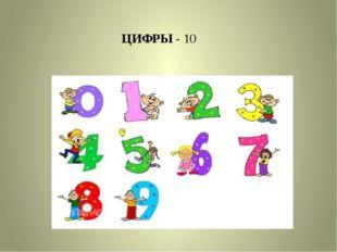 ЦИФРЫ - 10