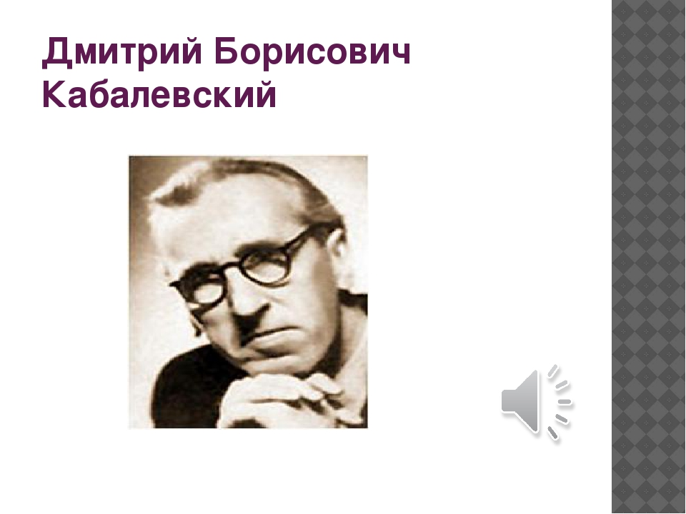 Дмитрий Борисович Кабалевский