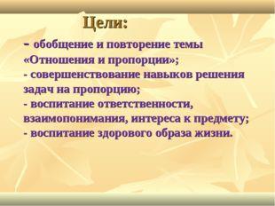 Цели: - обобщение и повторение темы «Отношения и пропорции»; - совершенствов