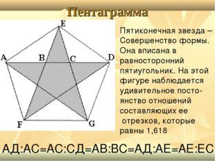 Пентаграмма АД:АС=АС:СД=АВ:ВС=АД:АЕ=АЕ:ЕС... Пятиконечная звезда – Совершенст