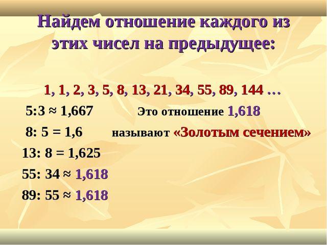 Найдем отношение каждого из этих чисел на предыдущее: 1, 1, 2, 3, 5, 8, 13, 2...