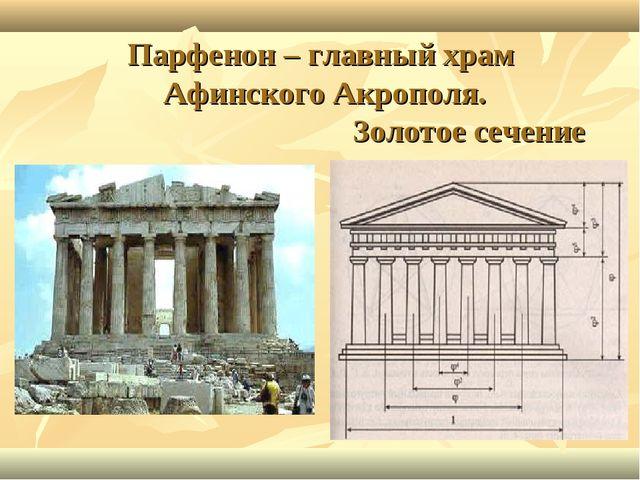 Парфенон – главный храм Афинского Акрополя. Золотое сечение