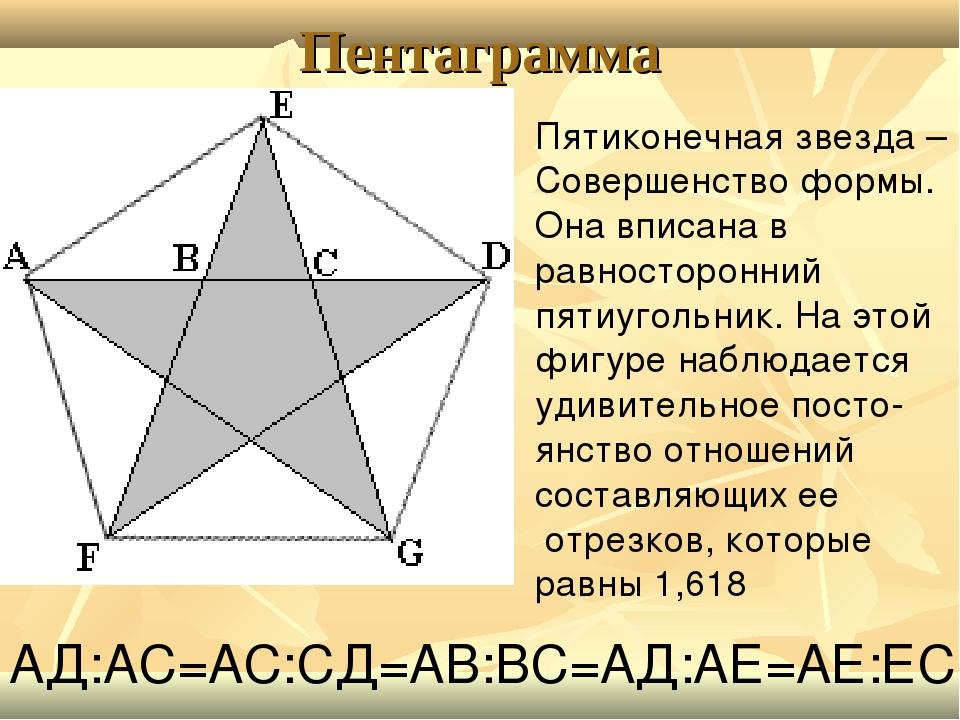 Пентаграмма АД:АС=АС:СД=АВ:ВС=АД:АЕ=АЕ:ЕС... Пятиконечная звезда – Совершенст...
