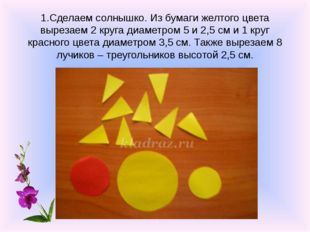 1.Сделаем солнышко. Из бумаги желтого цвета вырезаем 2 круга диаметром 5 и 2,