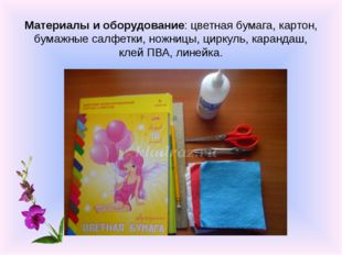 Материалы и оборудование: цветная бумага, картон, бумажные салфетки, ножницы,