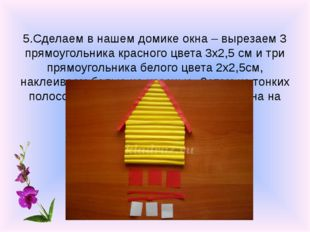 5.Сделаем в нашем домике окна – вырезаем 3 прямоугольника красного цвета 3x2,