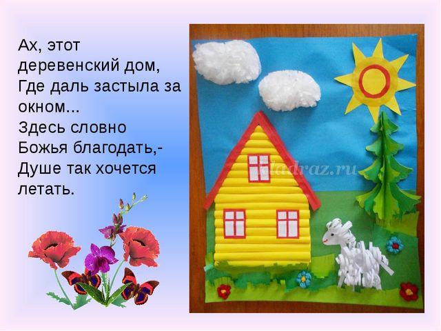 Ах, этот деревенский дом, Где даль застыла за окном... Здесь словно Божья бла...